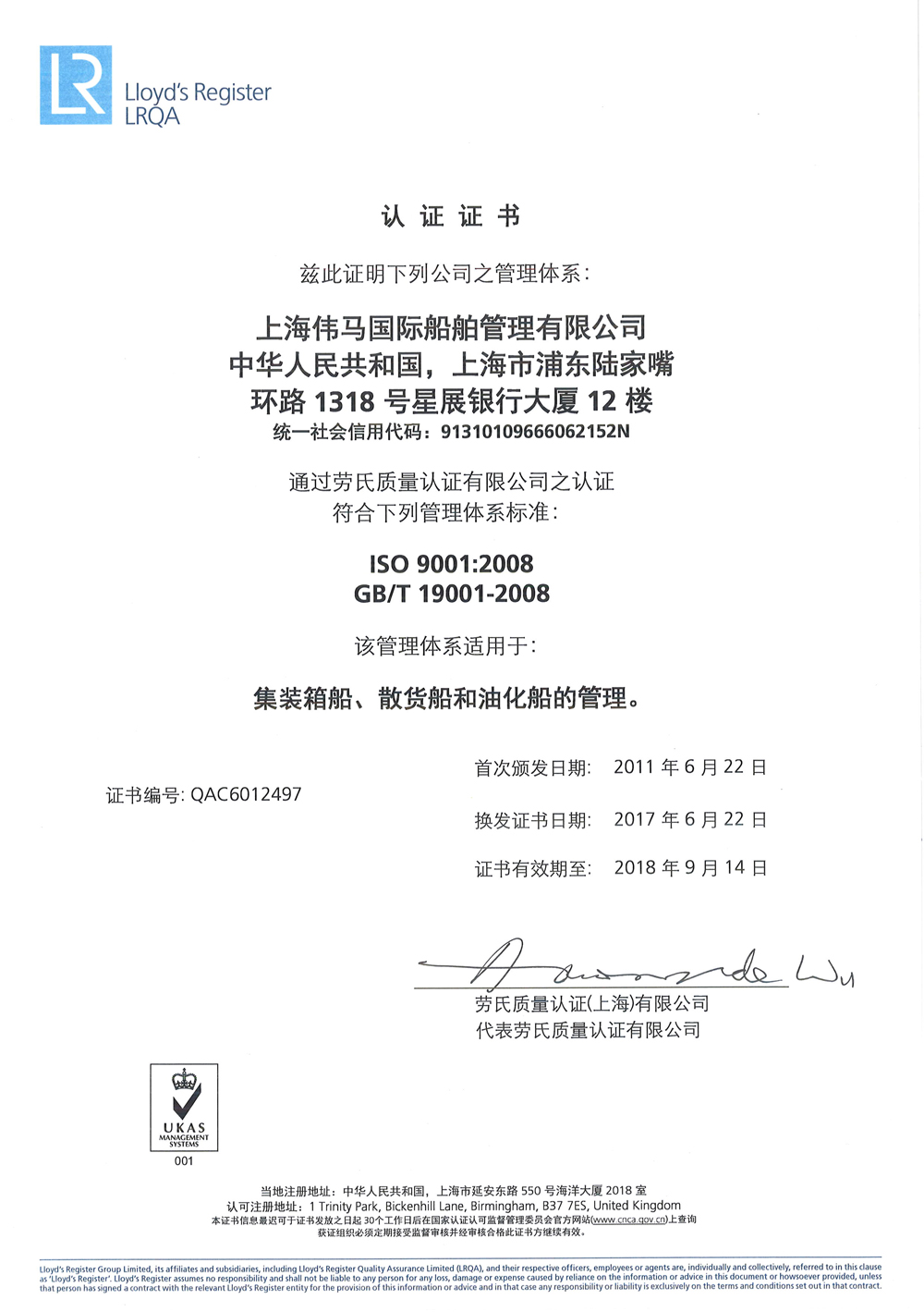 ISO 9001_Chinese
